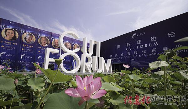北京万荷艺术文创园