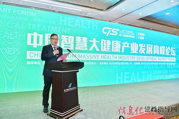 中国智慧大健康产业发展高峰论坛会议于今日顺利召开