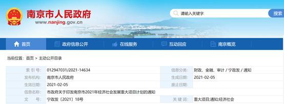 喜讯:南京市重大项目392个 龙芯中科、南京中兴、京东方等入选